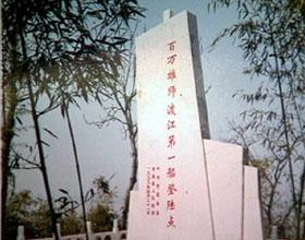 <strong>渡江战役第一船登陆点</strong><br><br>