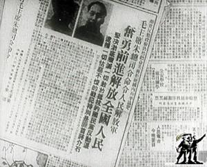 """毛主席 长江/1949年4月21日,毛主席、朱总司令下令人民解放军""""横渡长江,..."""