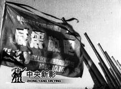 威震敌胆的旗帜高高飘扬